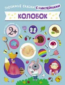 Вилюнова В. - Любимые сказки с наклейками. Колобок обложка книги