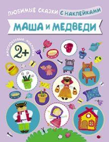 Вилюнова В. - Люб Любимые сказки с наклейками. Маша и медведи обложка книги