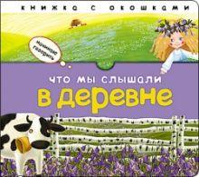 Бурмистрова Л. - Начинаю говорить. Что мы слышали в деревне обложка книги