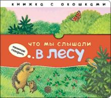 Бурмистрова Л. - Начинаю говорить. Что мы слышали в лесу обложка книги