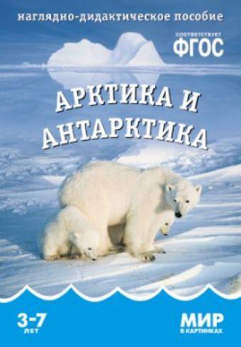 ФГОС Мир в картинках. Арктика и антарктика Минишева Т.