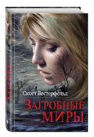 Вестерфельд С. - Загробные миры' обложка книги