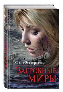 Вестерфельд С. - Загробные миры обложка книги
