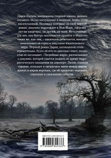 Обложка сзади Загробные миры Скотт Вестерфельд