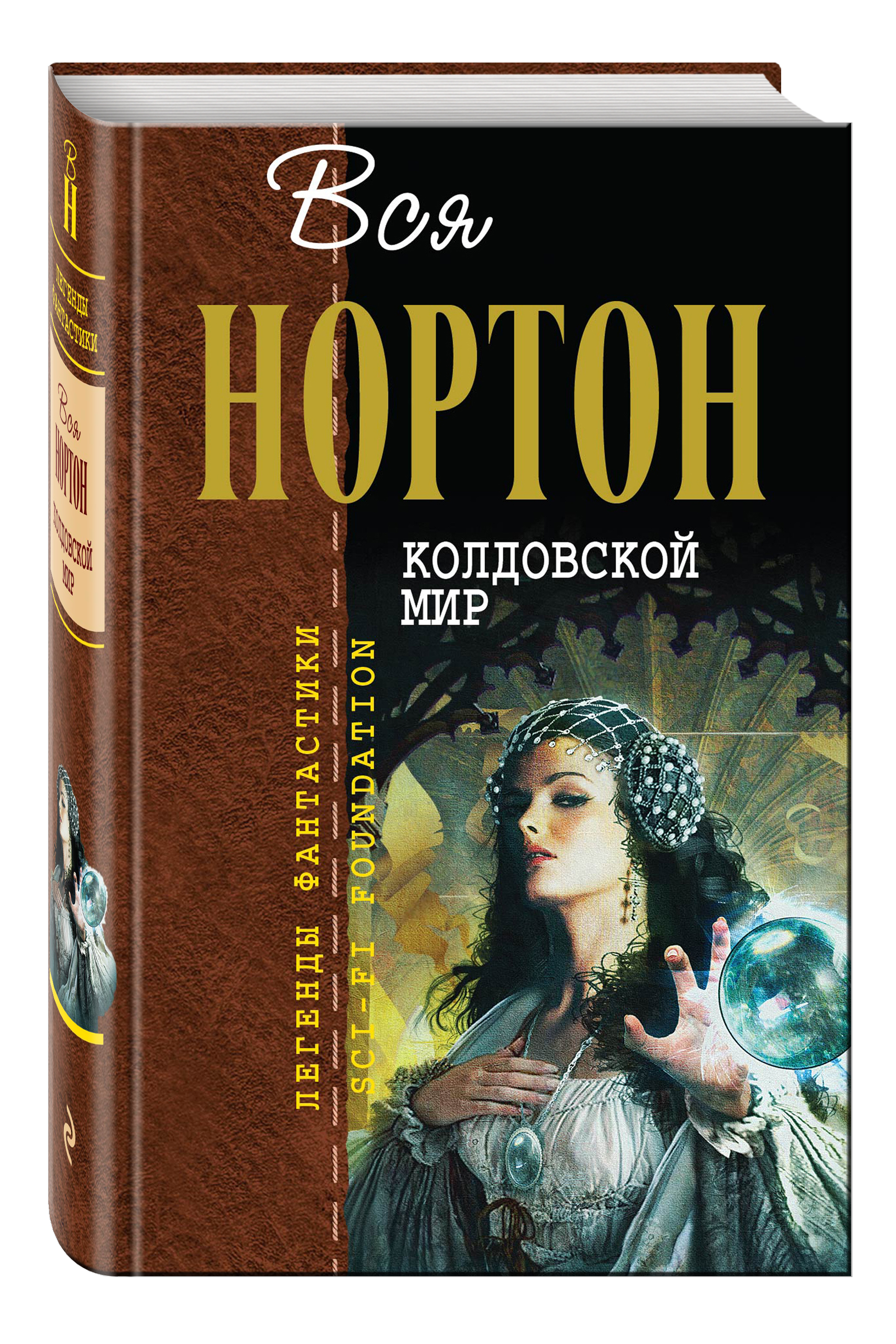 Нортон А. Колдовской мир нортон а ветер в камне