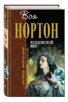 Нортон А. - Колдовской мир обложка книги