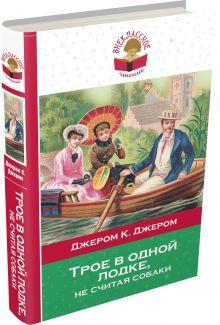 Джером К.Дж. - Трое в одной лодке, не считая собаки обложка книги
