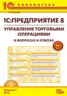 """1С:Предприятие 8. Управление торговыми операциями в вопросах и ответах"""", 7 издание  (+CD)»"""