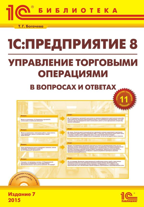 """1С:Предприятие 8. Управление торговыми операциями в вопросах и ответах"""", 7 издание  (+CD)» Фирма """"1С"""""""