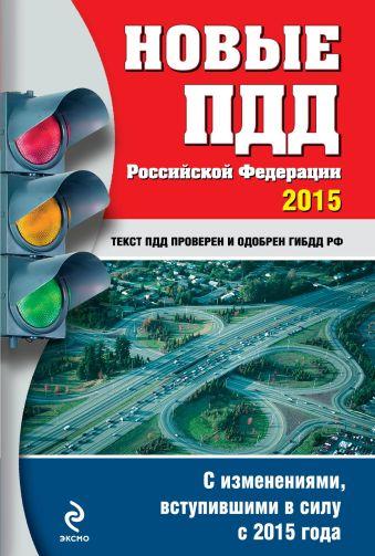 Новые ПДД РФ 2015 год (со всеми последними изменениями)