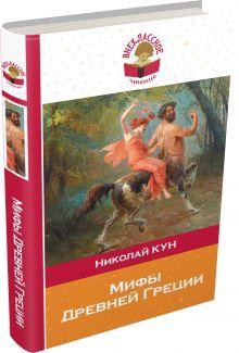 Мифы Древней Греции обложка книги