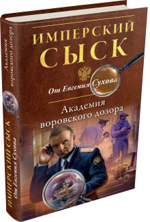 Сухов Е. - Академия воровского дозора обложка книги