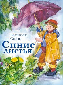 Синие листья (ПП) обложка книги