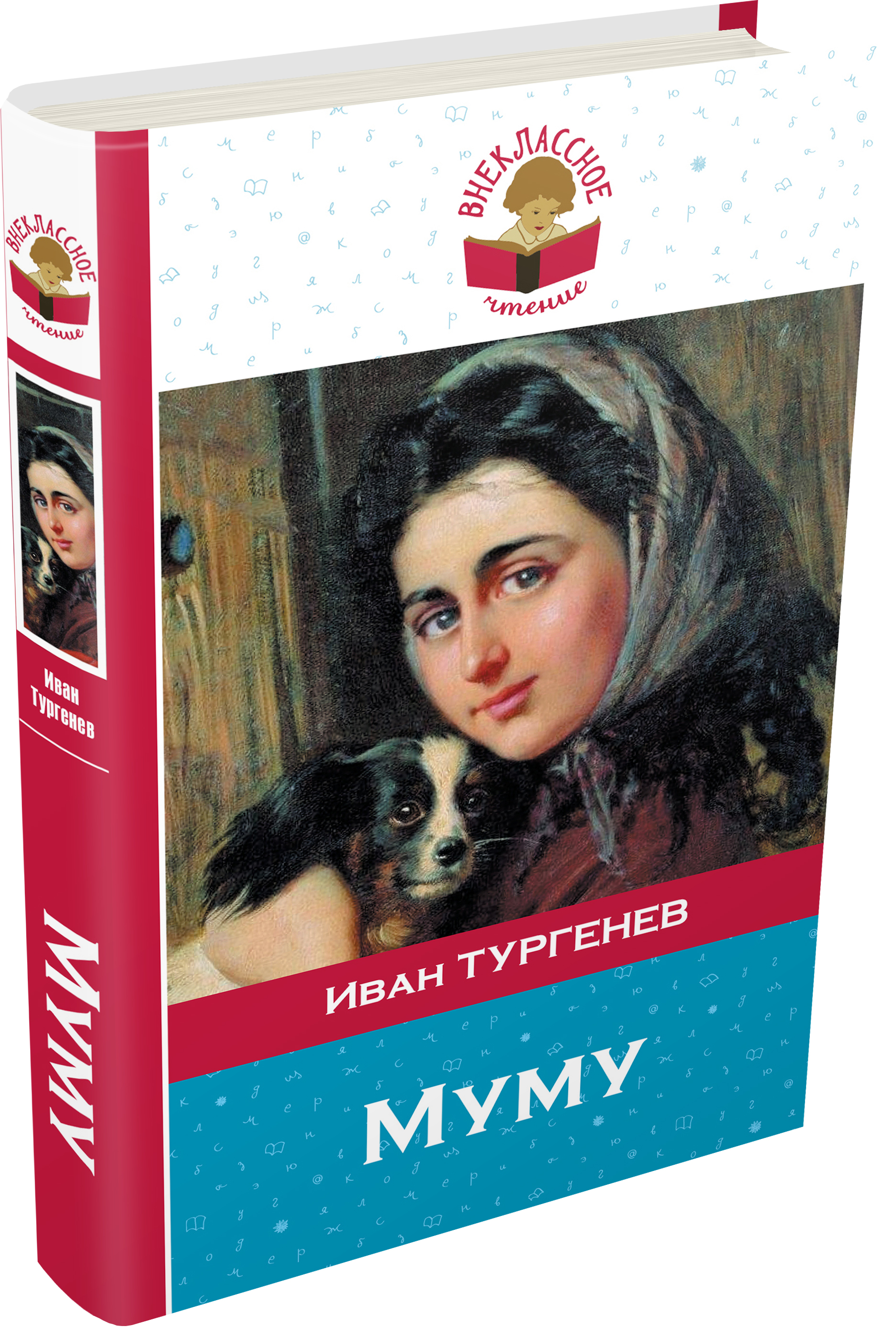 Муму ( Тургенев И.С.  )
