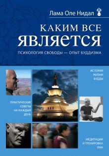 Нидал О., лама - Каким все является. Психология свободы - опыт буддизма (новое оформление) обложка книги