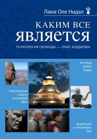 Каким все является. Психология свободы - опыт буддизма (новое оформление) Нидал О., лама