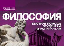 Баранова Н.Н., Шкундич А.О. - Философия (пружина) обложка книги
