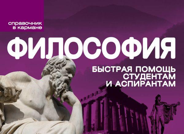 Философия (пружина) Баранова Н.Н., Шкундич А.О.