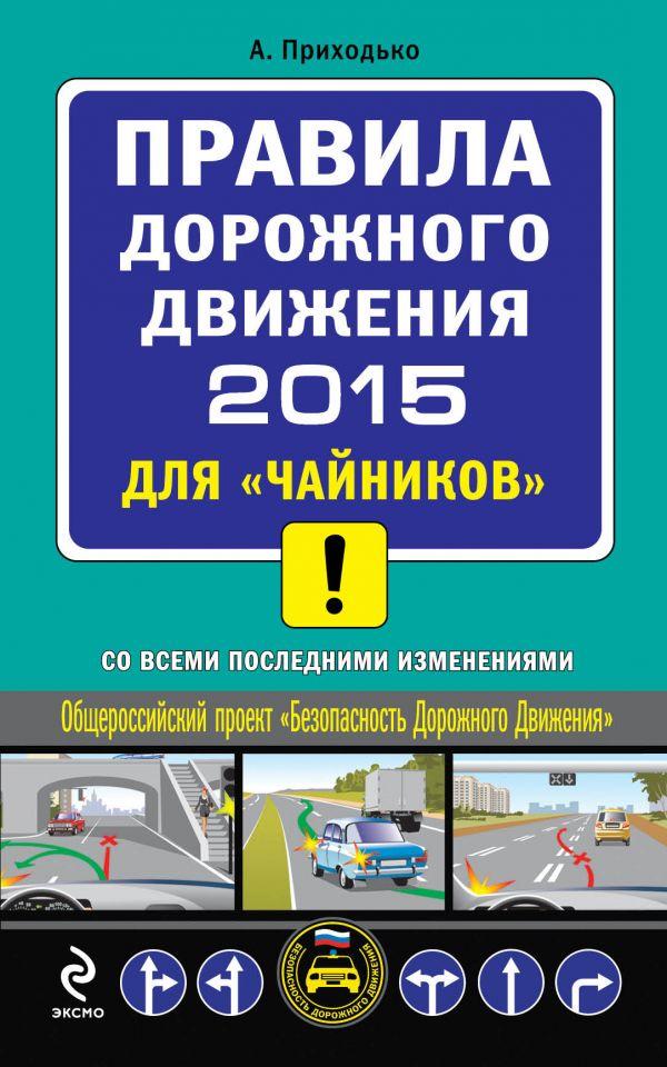 """ПДД 2015 для """"чайников"""" (с последними изменениями) Приходько А.М."""