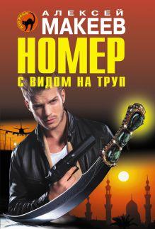 Обложка Номер с видом на труп Алексей Макеев