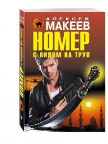 Макеев А.В. - Номер с видом на труп обложка книги