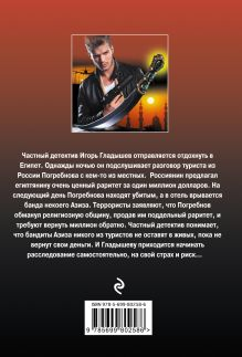 Обложка сзади Номер с видом на труп Алексей Макеев