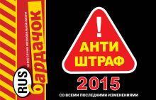 - Антиштраф-2015 (со всеми последними изменениями) обложка книги