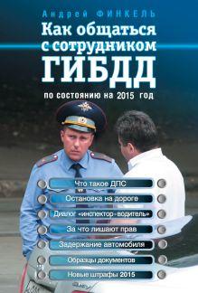 Финкель А.Е. - Как общаться с сотрудником ГИБДД (по состоянию на 2015 г.) обложка книги