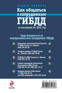 Обложка сзади Как общаться с сотрудником ГИБДД (по состоянию на 2015 г.) Андрей Финкель