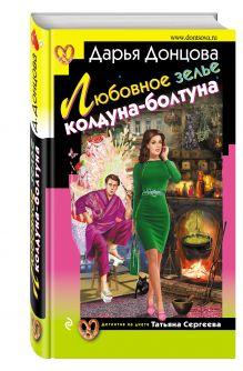 Донцова Д.А. - Любовное зелье колдуна-болтуна обложка книги