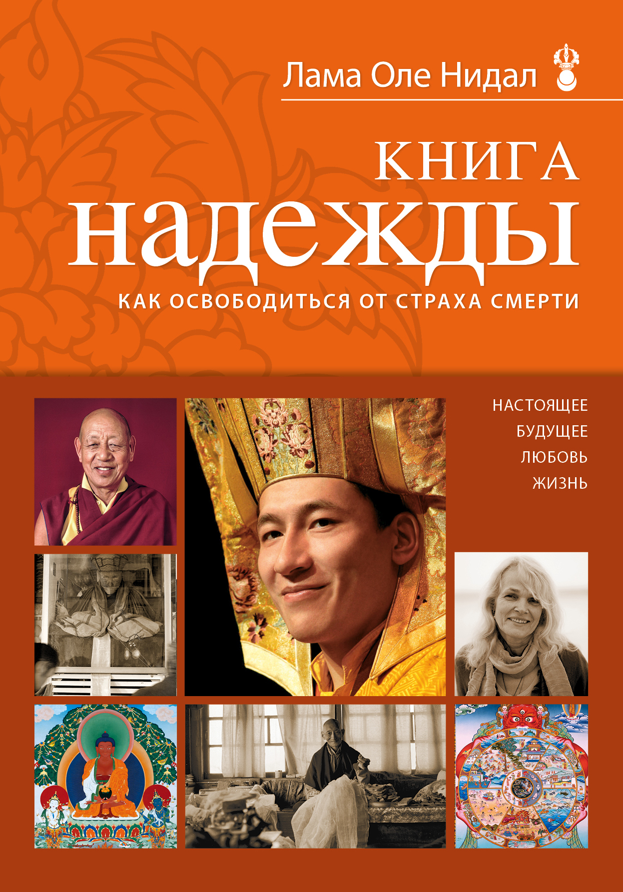 Книга надежды: как освободиться от страха смерти (новое оформление) ( Нидал О., лама  )