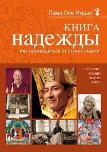 Нидал О., лама - Книга надежды: как освободиться от страха смерти (новое оформление) обложка книги