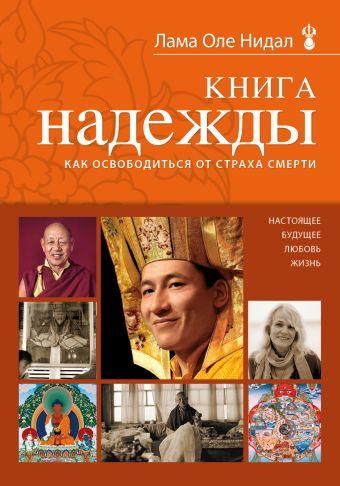 Книга надежды: как освободиться от страха смерти (новое оформление) Нидал О., лама