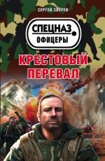 Крестовый перевал Зверев С.И.