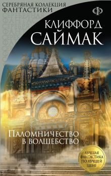 Обложка Паломничество в волшебство Клиффорд Саймак