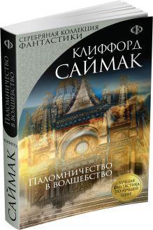 Саймак К. - Паломничество в волшебство обложка книги