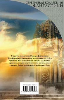 Обложка сзади Паломничество в волшебство Клиффорд Саймак