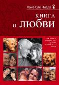 Книга о любви: Счастливое партнерство глазами буддийского ламы (новое оформление)