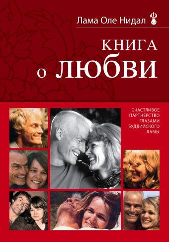 Книга о любви: Счастливое партнерство глазами буддийского ламы (новое оформление) Нидал О., лама