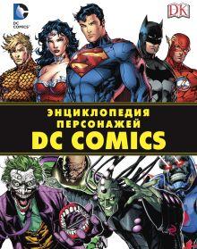 Обложка Энциклопедия персонажей DC Comics