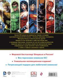 Обложка сзади Энциклопедия персонажей DC Comics