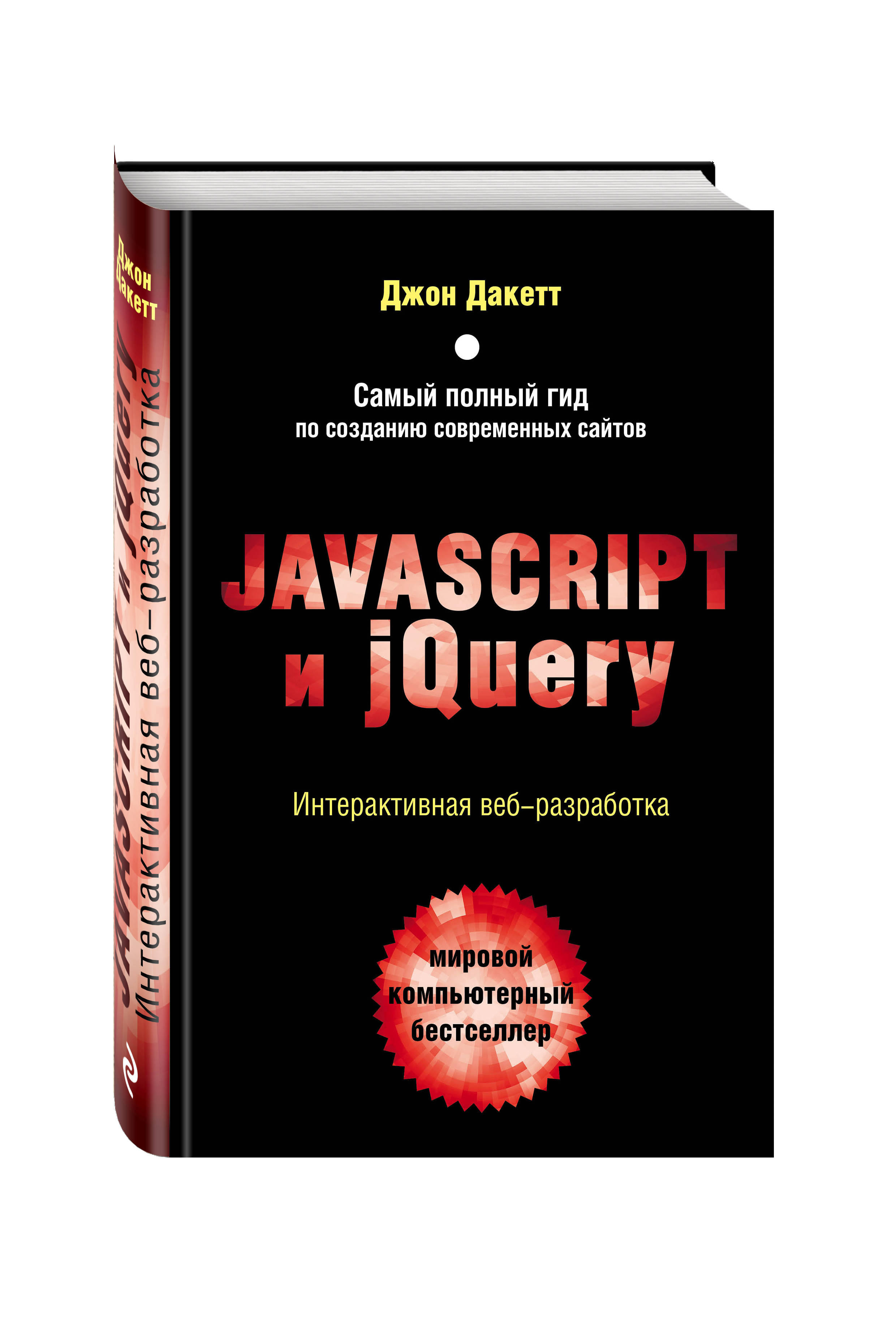 Javascript и jQuery. Интерактивная веб-разработка ( Дакетт Д.  )