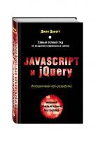 Дакетт Д. - Javascript и jQuery. Интерактивная веб-разработка' обложка книги