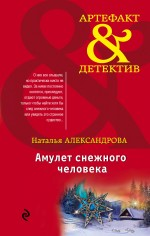 Амулет снежного человека Александрова Н.Н.