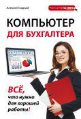 Компьютер для бухгалтера от ЭКСМО