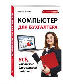 Гладкий А.А. - Компьютер для бухгалтера обложка книги