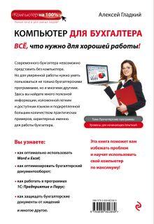 Обложка сзади Компьютер для бухгалтера Алексей Гладкий