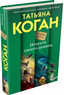Коган Т.В. - Отпусти своего демона обложка книги