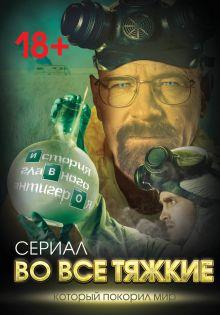 Тушин В.Т. - Во все тяжкие. История главного антигероя обложка книги
