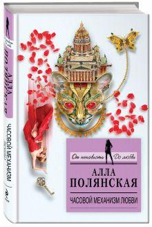 Полянская А. - Часовой механизм любви обложка книги